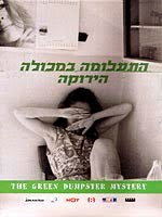 """The Green Dumpster Mystery"", Tal Yoffe"