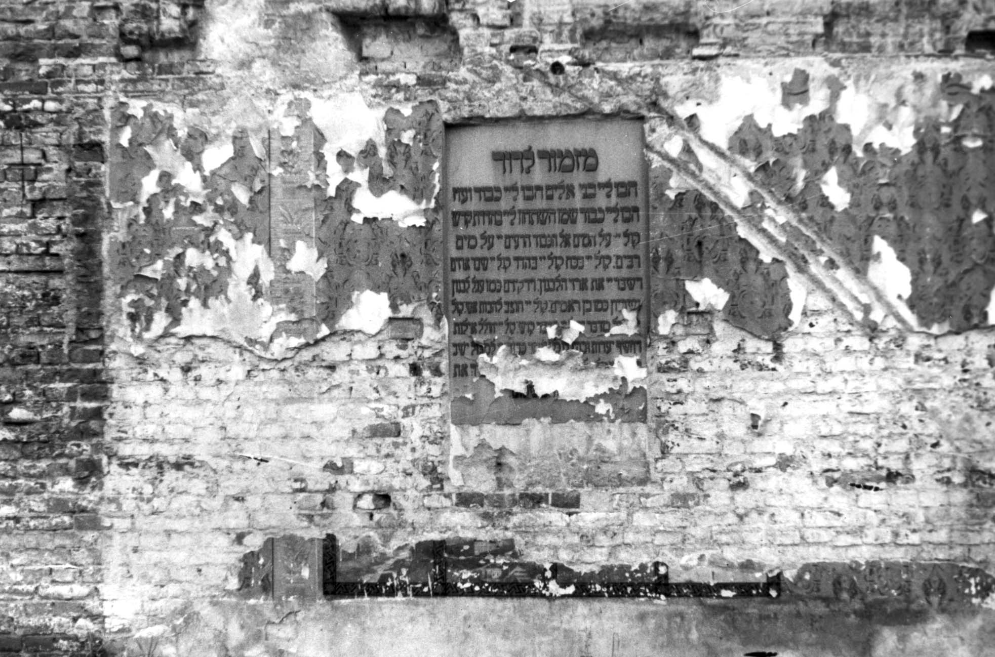 Lodz, Poland. A psalm on a wall plaque in a destroyed synagogue