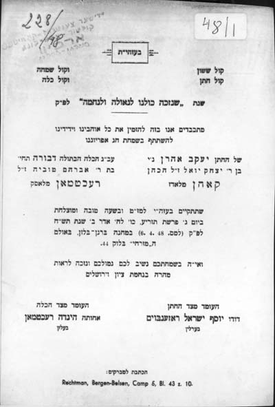 Invitation to Devorah and Yakov's wedding, Bergen Belsen, 1948 (Hebrew original)