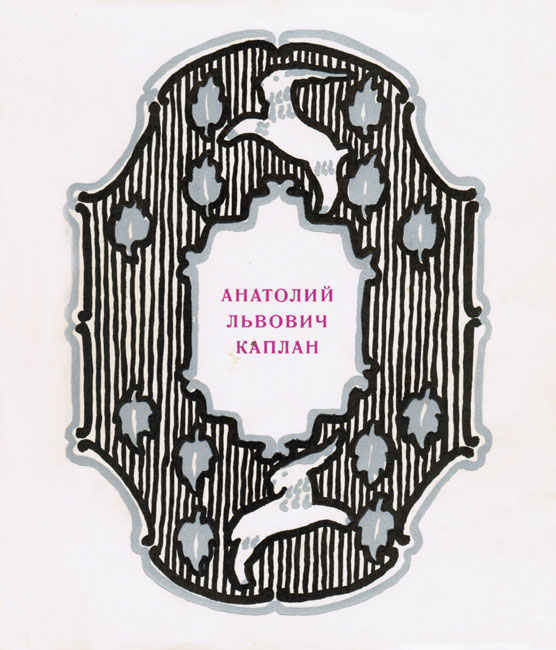The cover of the book about Anatolii (Tanhum) Kaplan by Boris Suris, 1972