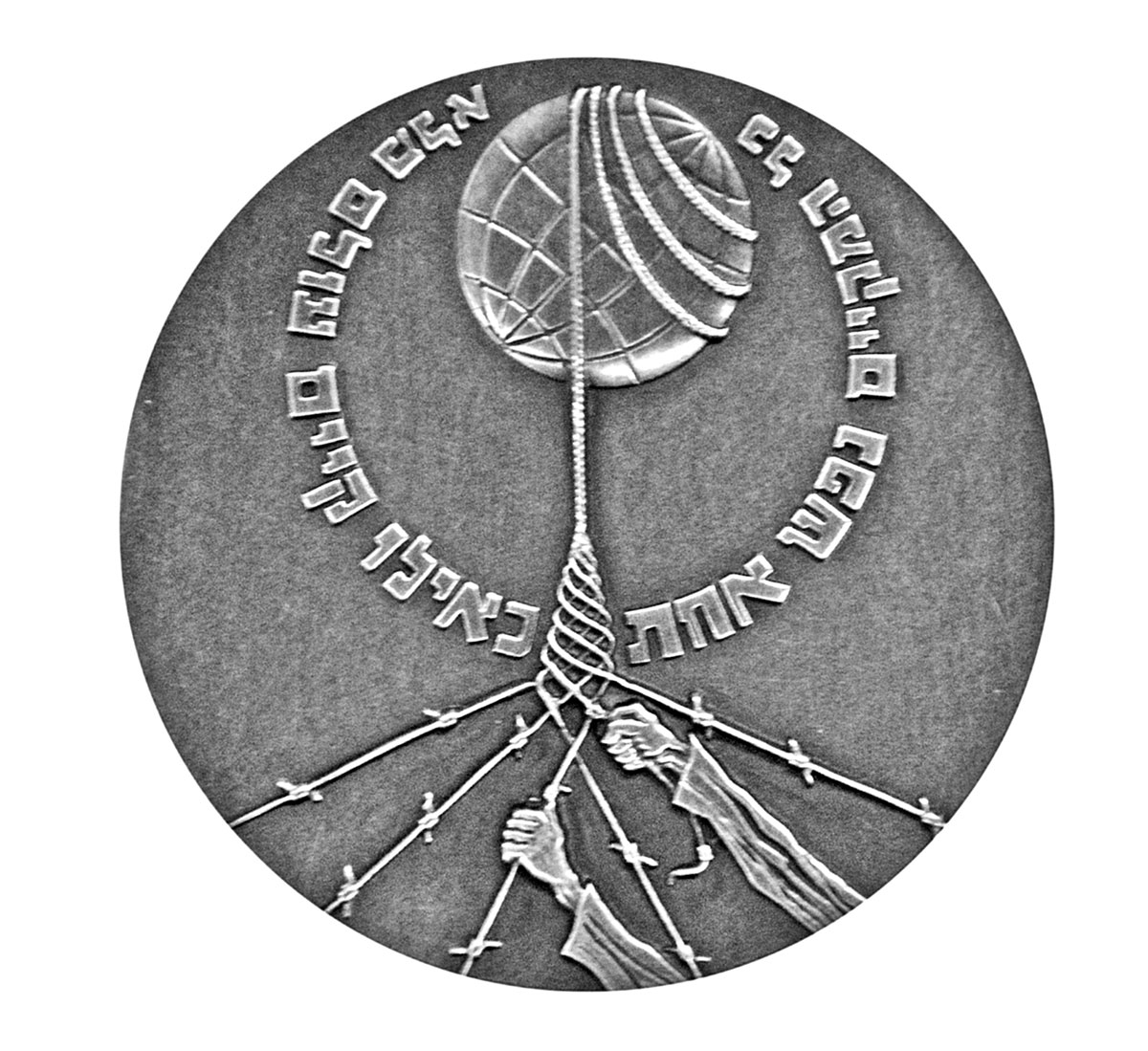 The medal of the Righteous. Reverse