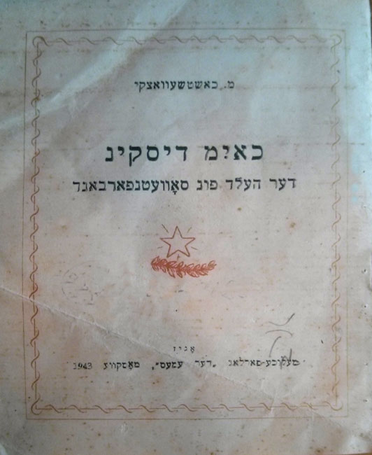Cover of the Yiddish book Khaim Diskin, a Hero of the Soviet Union by Moyshe Khashtshevatski, 1943