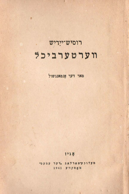 Russian-Yiddish Dictionary for Primary School by Eli Falkovich, 1941