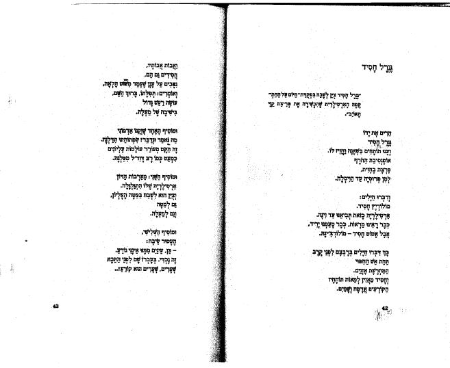 "The poem ""General Hasid"" by Nathan Alterman, Davar, January 19, 1945"