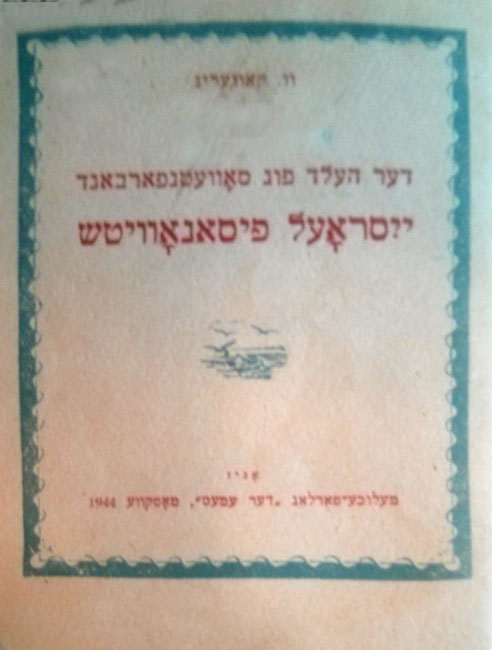Cover of the Yiddish book The Hero of the Soviet Union Yisroel Fisanovich by Veniamin Kaverin, 1944
