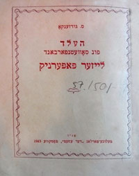 Cover of the Yiddish book A Hero of the Soviet Union Leyzer Papernik by Sergei Gudzenko, 1943