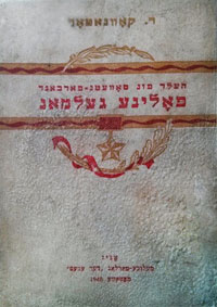 Cover of the Yiddish book A Hero of the Soviet Union Polina Gelman by Rachel Kovnator, 1948