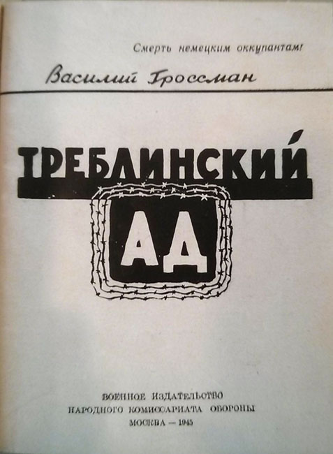 """Cover of the book """"The Hell of Treblinka"""" by Vasilii Grossman, 1945"""