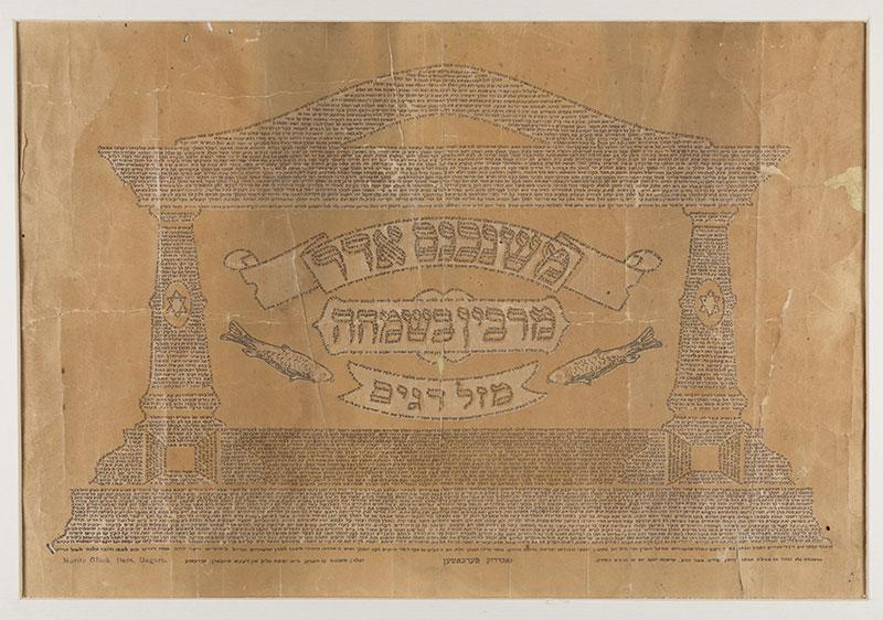 Purim decoration written in micrographic text, beginning of the 20th Century