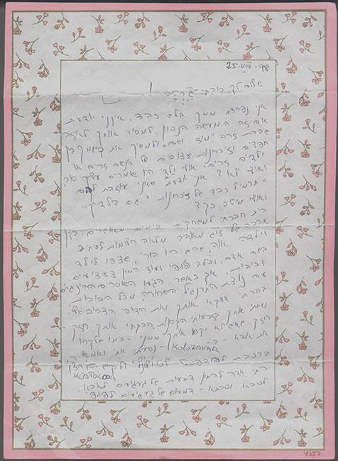 A parting letter that Éva Modvál-Haimovich wrote to her doll Gerta when Éva decided to donate the doll to Yad Vashem's Artifacts Collection