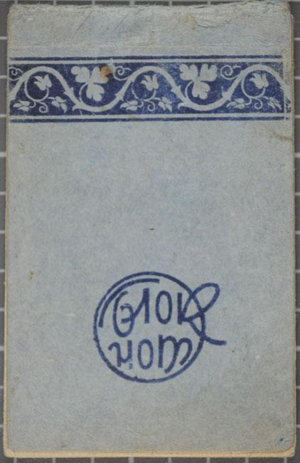 The cover of one of the notebooks that Anatoly used as a diary