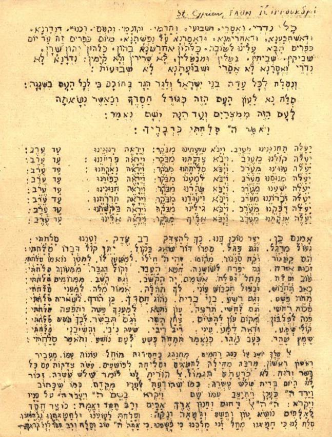 Condensed version of a Yom Kippur Mahzor (holiday prayerbook) prepared in 1940 in the Saint Cyprien Internment Camp, France
