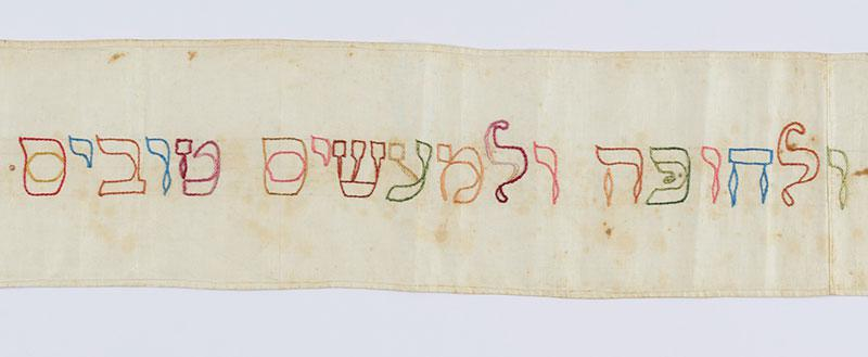 Torah binder embroidered on the occasion of the circumcision of Walter Marcel [Moshe] Joseph who was murdered at Auschwitz