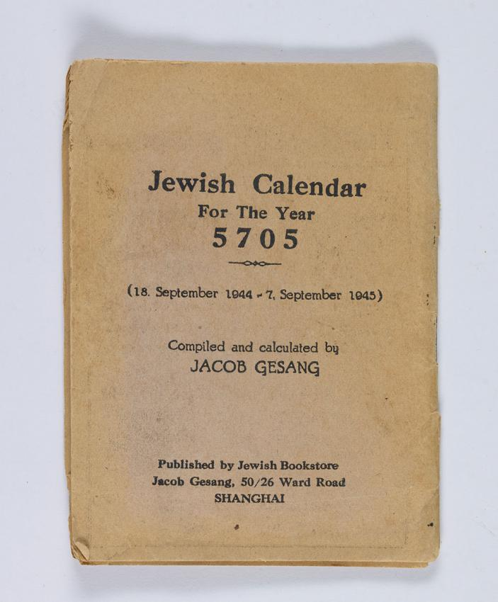Calendar printed in Shanghai for the Jewish year 5705 (1944-1945)