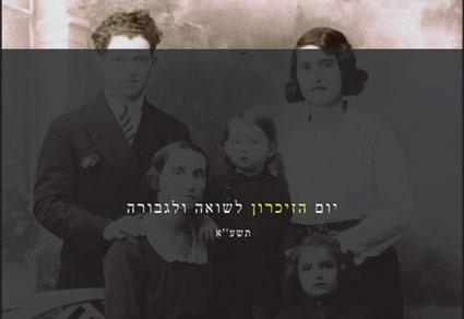 The Official Poster for Holocaust Martyrs' and Heroes' Remembrance Day 2011