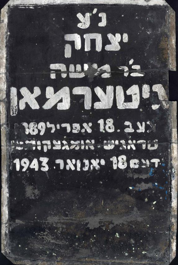 Improvised tombstone placed on the grave of Yitzhak Gitterman, a leader of the Jewish Mutual Aid Society, Oneg Shabbat and the Jewish Fighting Organization in the Warsaw ghetto