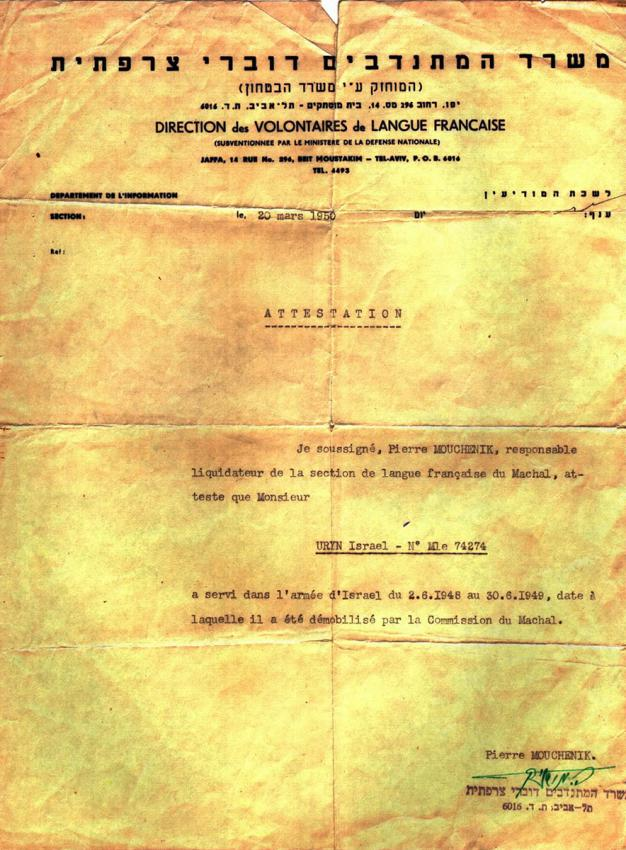 Volunteer certificate issued in the name of Israel Uryn in Tel Aviv, March 1950