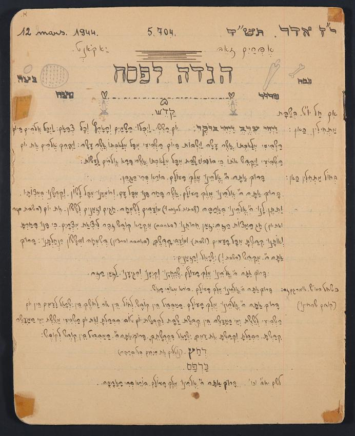 Page from the Passover Haggadah that Ephraim-Ze'ev Jackont copied and illustrated while in hiding in Belgium