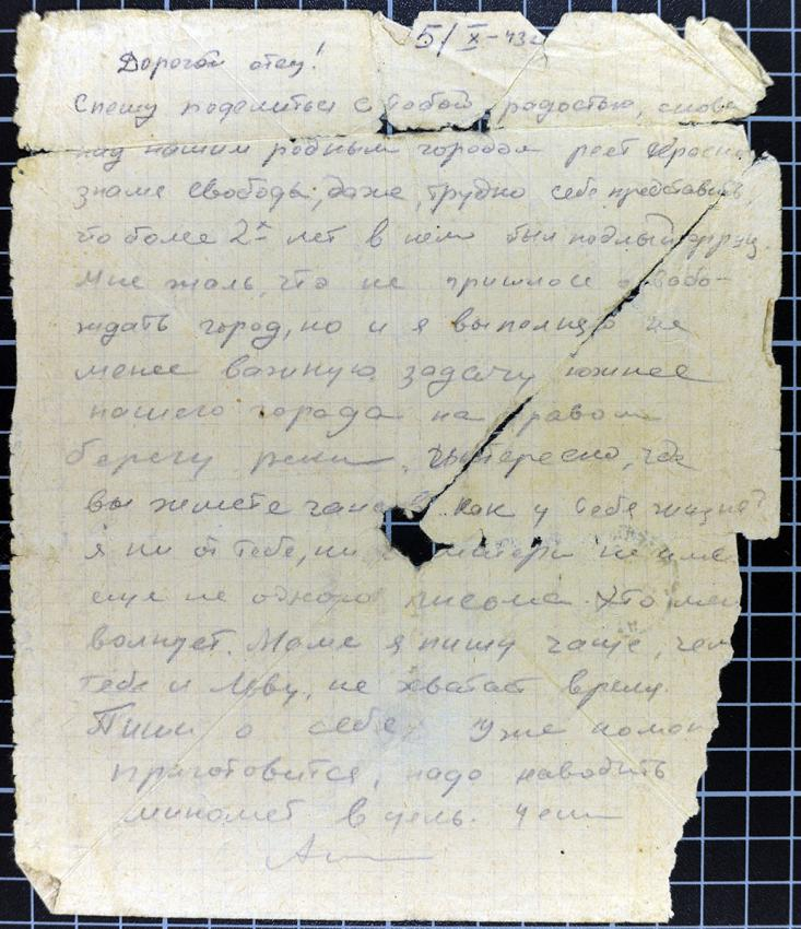 Anatoly's last letter to his parents, 5 October 1943