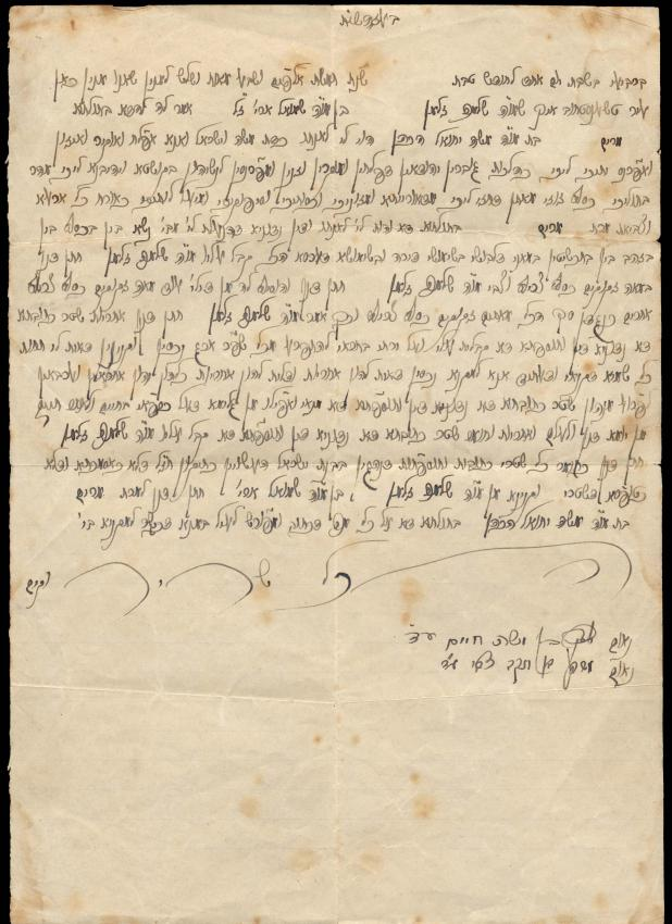 """""""Ketubah"""" (Marriage contract) of Zalman and Miriam Bromberg who married in Ghetto Czestochowa"""
