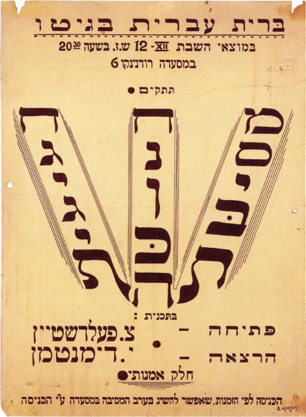 """Poster 7: Chanukah Party of the """"Brit Ivrit (Hebrew Covenant)"""" Union in the ghetto"""