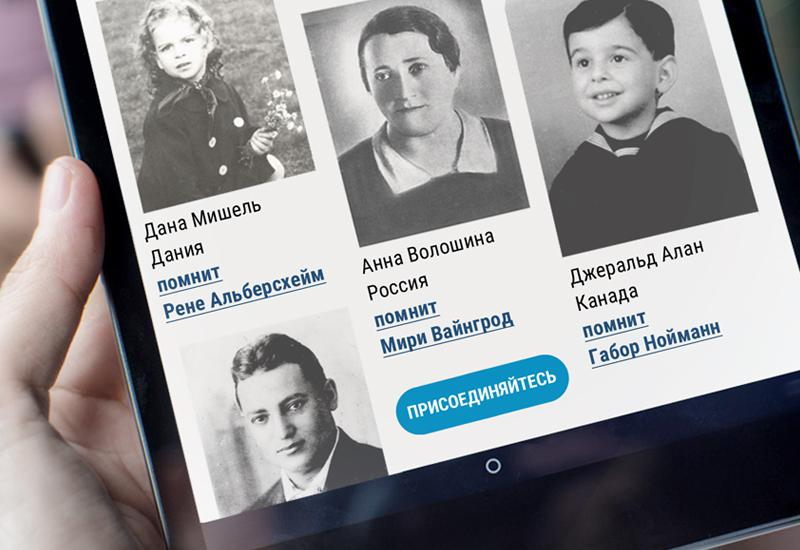 Проект IRemember Wall