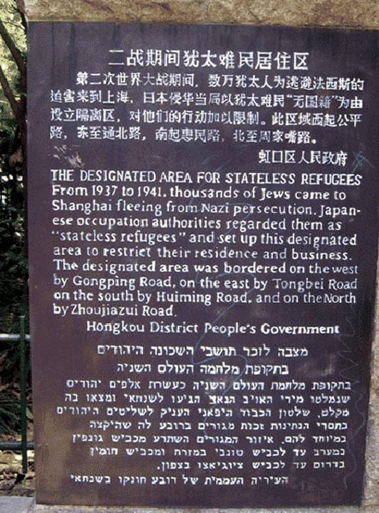 Monument Commemorating Jewish Refugees Living in the Hongkou District of Shanghai during WWII