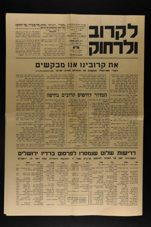 'Near and Far' newspaper from April 1946, showing the names of Holocaust survivors and lists of missing relatives