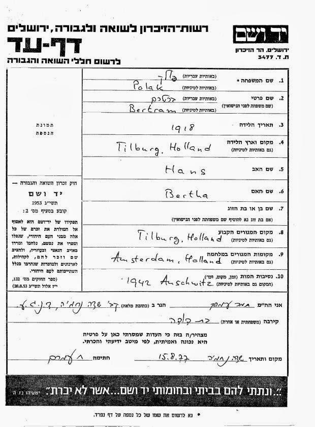 Page of Testimony filled out for Bertram Polak by his cousin in 1977