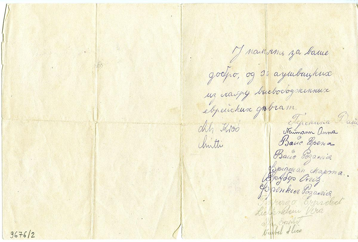 Thank-you letter written to the soldier Yehudah Rubashevsky by the group of young survivors who were under his care after the liberation of Auschwitz