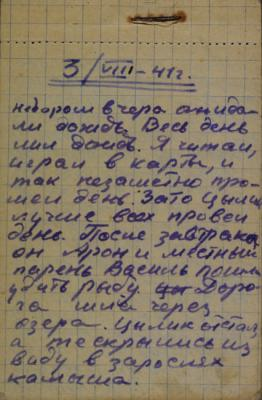 A page from Anatoly's diary, 3 August 1941