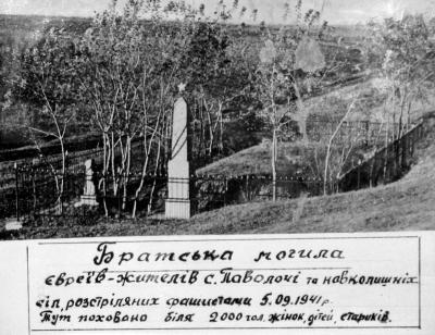 Mass grave site in Pavoloch