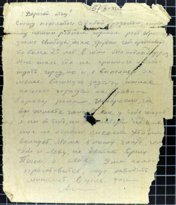 Anatoly's last letter to his parents, 5 August 1943