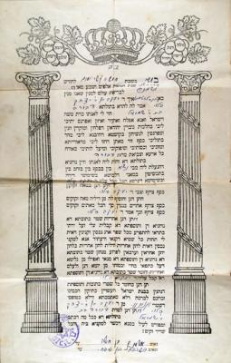 Devorah and Jacob Ferstenberg's ketubah (marriage certificate) from the internment camp in Cyprus
