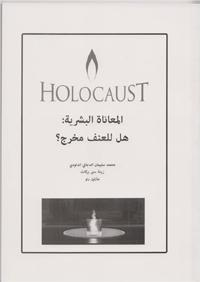 """Lehrbuch auf arabisch, herausgegeben u.a. von Professor Mohammed S. Dajani Daoudi: """"Holocaust Human Agony: Is there a way out of violence?"""""""