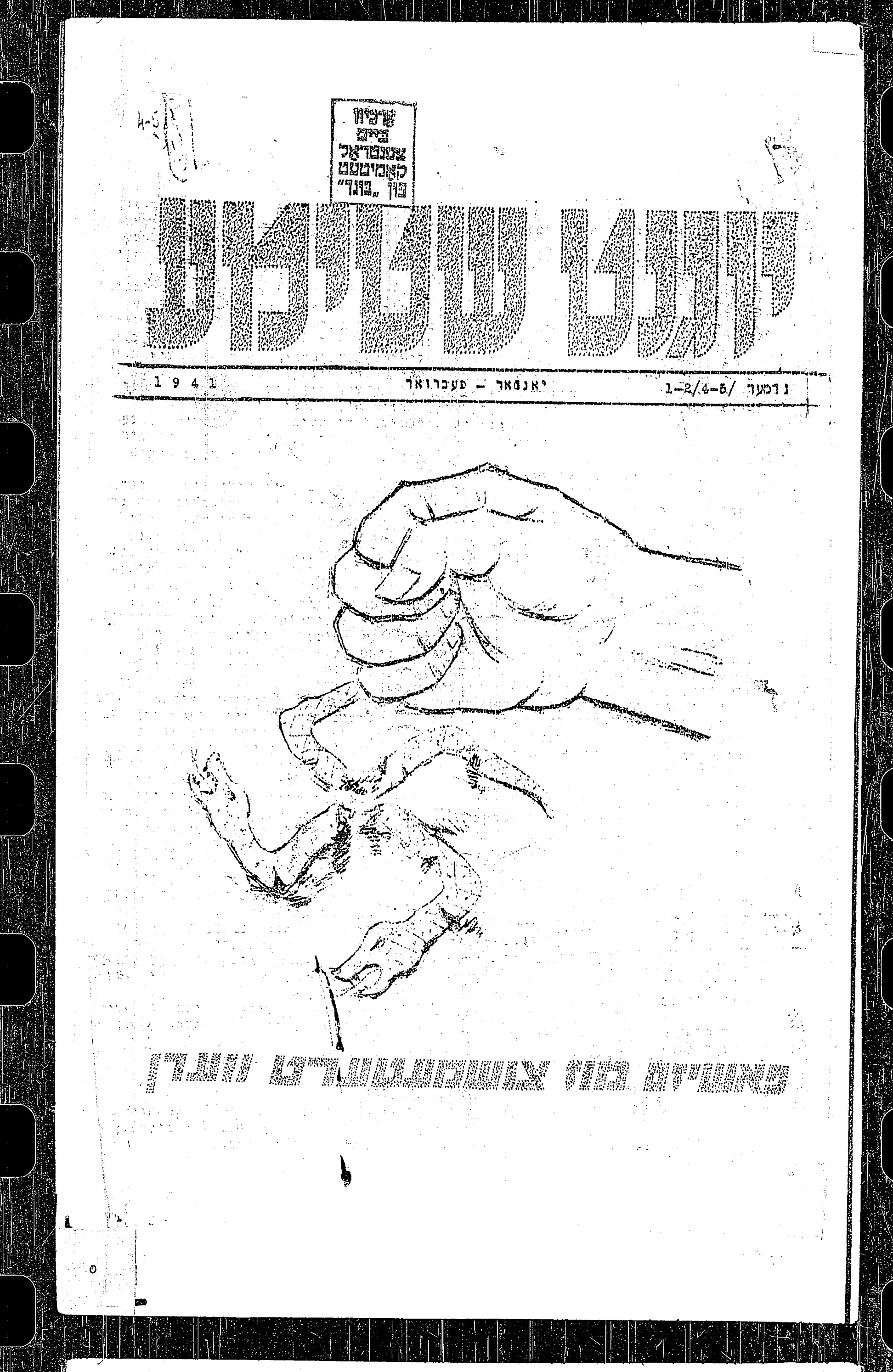 Yugnt-Shtime (Voice of the Youth), publication of the Bund Youth Movement, Yiddish, Issue 1-2, January-February 1941
