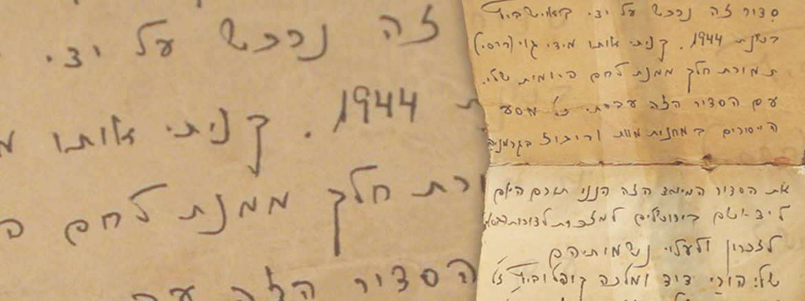 Prayer book purchased in Auschwitz in 1944 by Zvi Kopolovich
