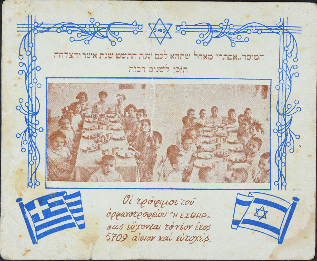 Marking The New Year From Our Collections Yad Vashem