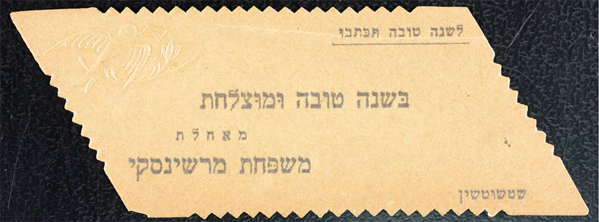 shana tova happy new year card that the maraszynski family sent from szczuczyn to their daughter ida in eretz israel mandatory palestine in the 1930s