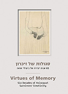 Virtues of Memory